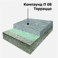 Компаунд П 08 Терраццо - Полиуретан-цементная трехкомпонентная композиция толщиной 6-8 мм  (уп. 30 кг)