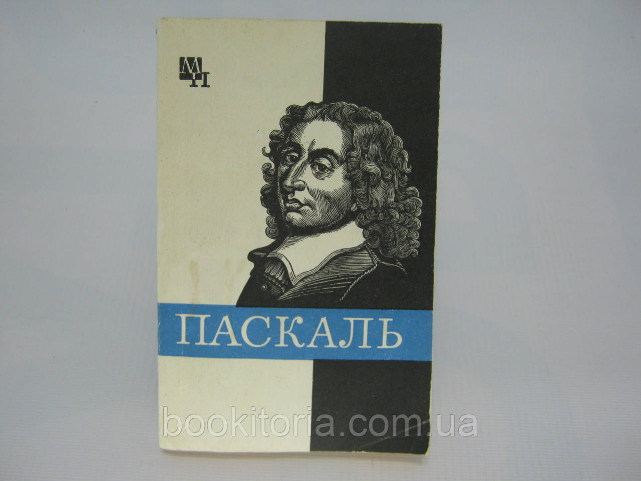 Стрельцова Г.Я. Блез Паскаль (б/у).