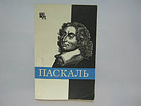 Стрельцова Г.Я. Блез Паскаль (б/у)., фото 1