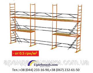 Леса строительные рамные аренда, продажа, прокат Киев
