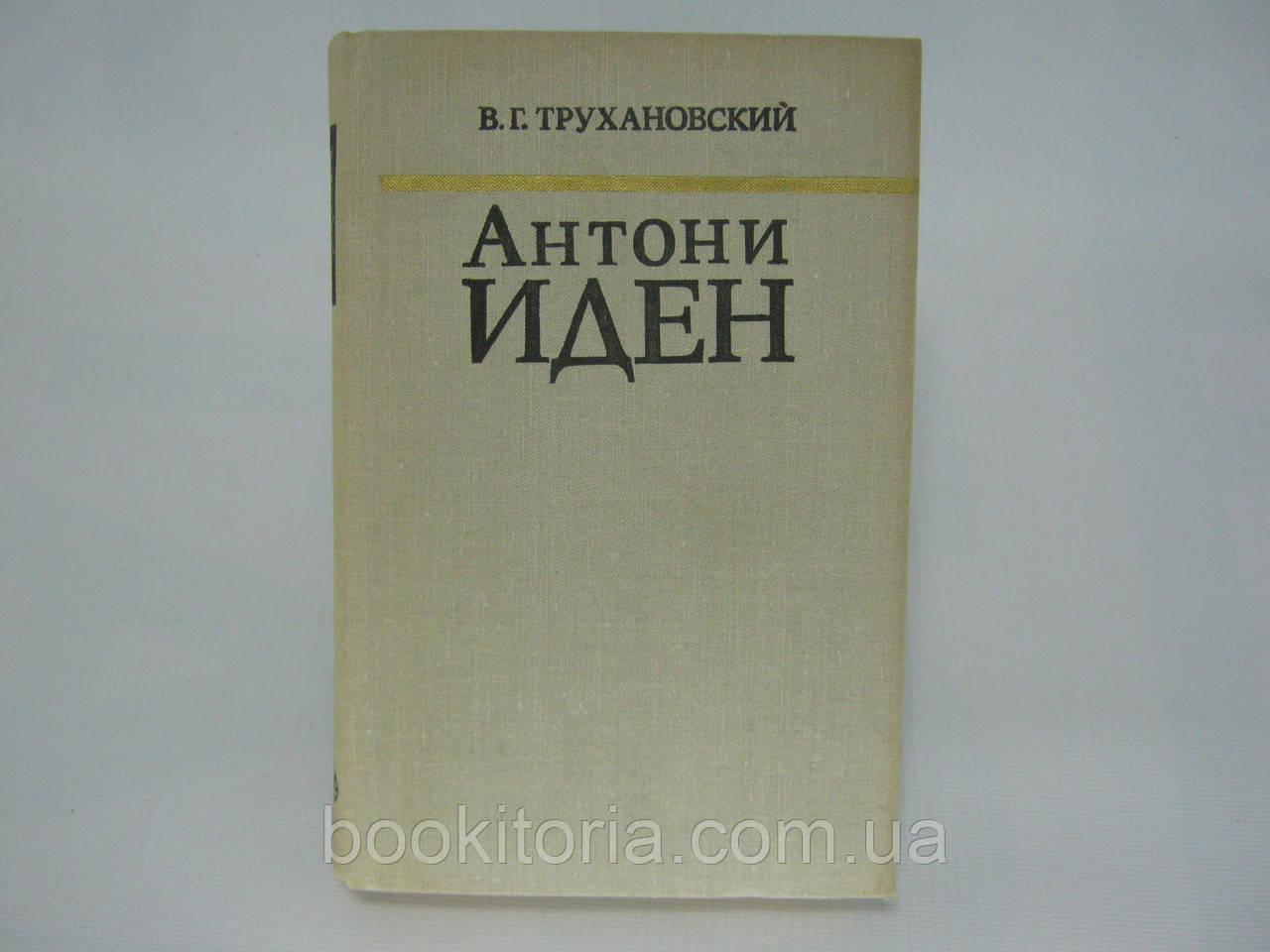 Трухановский В.Г. Антони Иден (б/у).