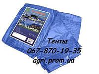 Тенты 60 гр/м² BLUE (3м*5м)