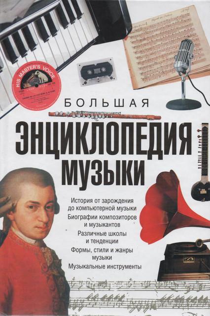 Большая энциклопедия музыки. Г. Боффи