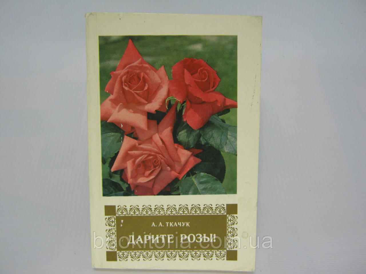 Ткачук А.А. Дарите розы (б/у).