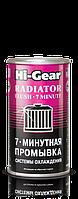 Промывка системы охлаждения Hi-Gear 7 MINUTES RADIATOR FLUSH, 325мл., HG9014