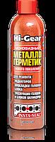 Металлогерметик для ремонта системы охлаждения Hi-Gear PERMANENT BLOCK & RADIATOR SEAL INSTA SEAL / 236мл.