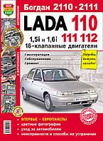 ВАЗ 2110/2111/2112, Лада 110/111/112 Цветное руководство по эксплуатации и ремонту (16-клапанные модели)