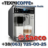 «TEXNICOFFE»  Ремонт кофемашин Saeco