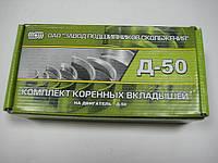 Вкладыши коренные Н1 Д240 А010-С2