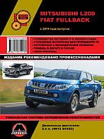 Fiat Fullback Инструкция по эксплуатации, техобслуживанию и ремонту