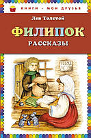 Детская книга Лев Толстой: Филипок. Рассказы