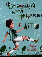 Дитяча книга Шамбаз Бернар: Футбольний матч тривалістю в літо