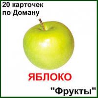 """Развивающие карточки """"Фрукты""""(по Доману)"""