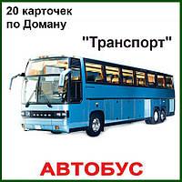 """Транспорт"" карточки по Доману"