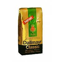 Кофе Dallmayr Classic (зерно), 100% арабика, 500 г