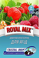 "Удобрения ""Royal Mix"", для ягод, 20 гр."