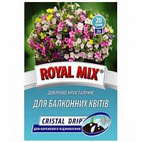 """Удобрения """"Royal Mix"""", для балконных цветов, 20 гр."""