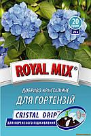 """Удобрения """"Royal Mix"""", для гортензий, 20 гр."""