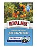 """Удобрения """"Royal Mix"""", для цитрусовых, 20 гр."""
