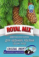 """Удобрения """"Royal Mix"""", для хвойных растений, 20 гр."""