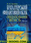 Бухгалтерський фінансовий облік, оподаткування і звітність 2016 Ткаченко Н.М