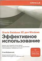 ORACLE DATABASE XE для Windows. Эффективное использование (+CD)