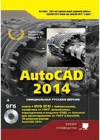 AutoCAD 2014. Книга + DVD с библиотеками, шрифтами по ГОСТ, модулемСПДС от Autodesk, форматками, доп Полное руководство DVD