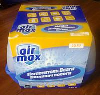 Air   Max® (контейнер и наполнитель)