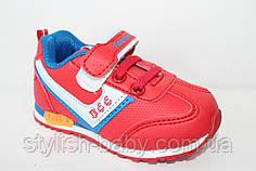Детская спортивная обувь бренда Fieerini для мальчиков (рр. с 21 по 26)