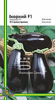 Семена баклажанаИкорный F1(любительская упаковка)0,3 гр. (~60 шт.)