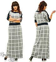 Модное платье в клетку в пол (длинное) код 221 Батал 48, 50, 52, 54
