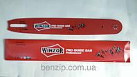 Шина для БП STIHL 290 Winzor Pro-seria 40см, 3/8,1,6мм,50зв.