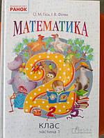 Математика 2 клас. Підручник частина 1 О. Гісь, І. Філяк.
