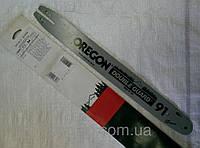 Шина 18'' Stern,Einhel 60 зв., 3/8,1,3 мм