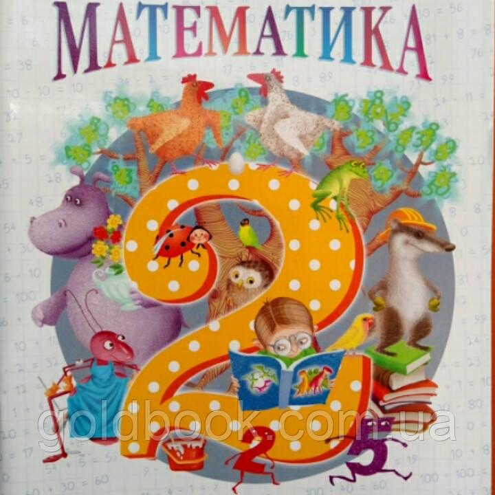 Математика 2 клас. Робочий зошит 1 частина до підручника О. Гісь, І. Філяк.