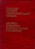 Немецко-русский политехнический словарь: Около 110 000 терминов