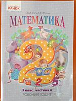 Математика 2 клас. Робочий зошит 4 частина, до підручника О. Гісь, І. Філяк.