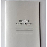 Книга канцелярская, (А4) - 48 листов,мягкий переплет, газетка. Минимум 30 шт.