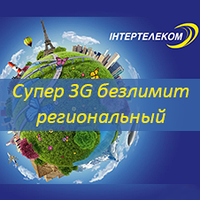 """Тарифный план """"Супер 3G Безлимит Региональный"""""""