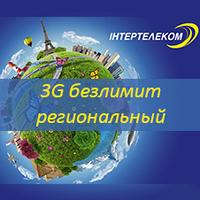 """Тарифный план """"3G Безлимит Региональный"""""""