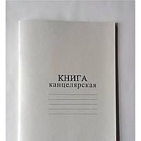 Книга канцелярская, (А4) - 96 листов,мягкий переплет, газетка. Минимум 20 шт.