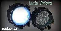 Ходовые огни на Ладу Приору, светодиодные.