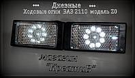 Диодные противотуманные фары на ВАЗ 2110 (ходовые огни) №174-7.