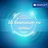 "Тарифный план ""3G Безлимит на сутки"""