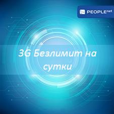 "Тарифный план ""3G Безлимит на сутки"", фото 2"
