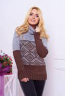 Теплый женский вязаный свитер Танго шоколад 44-48 размеры