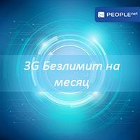 "Тарифный план ""3G Безлимит на месяц"""