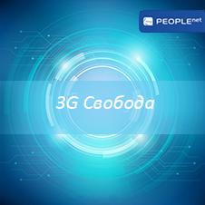 "Тарифный план ""3G Свобода"", фото 2"