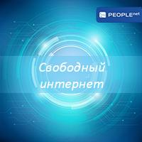 """Тарифный план """"Свободный интернет"""""""