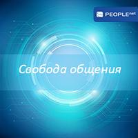 """Тарифный план """"Свобода общения"""""""